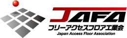 JAFA フリーアクセスフロア工業会