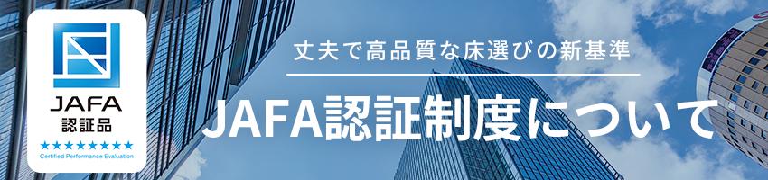 JAFA認証制度について
