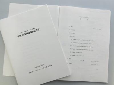 掲載写真 ①総会資料.JPG