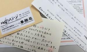 掲載写真 ③礼状3.JPG