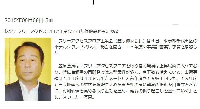 日刊 建設工業新聞150608.jpg