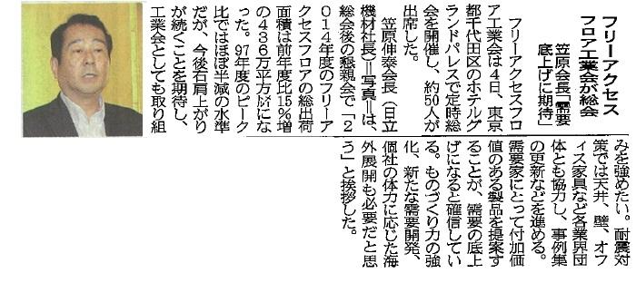 鉄鋼新聞150605jpg.jpg